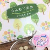 BABY葉酸サプリ