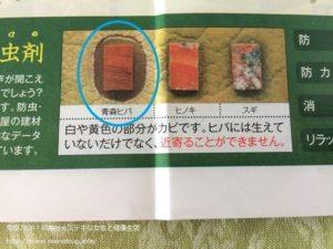青森ひばの防カビ効果