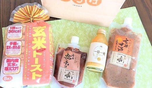 寝かせ玄米「結わえる」いろは店 夏の人気商品 売れ筋ランキングベスト3!