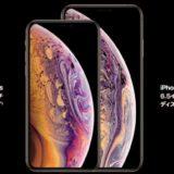 アイフォン新型