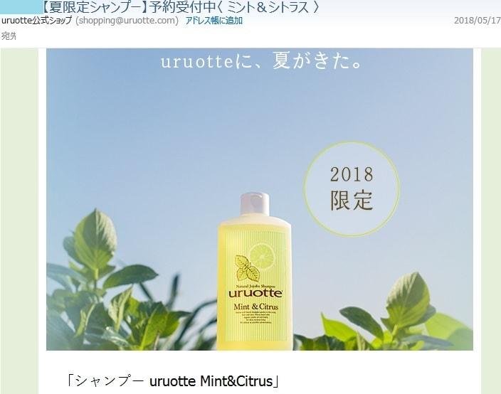 uruotte予約ミント&シトラス