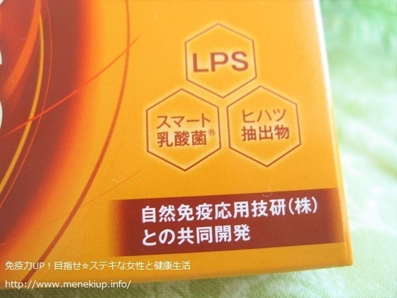 ヒハツ・スマート乳酸菌・LPSサプリ