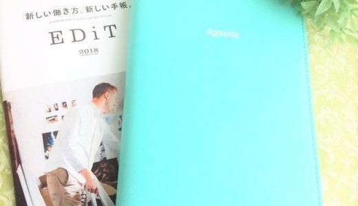「人生を編集する」マークス手帳【エディット】1日1ページタイプを口コミ