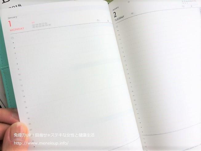 エディット手帳1日1ページ中身