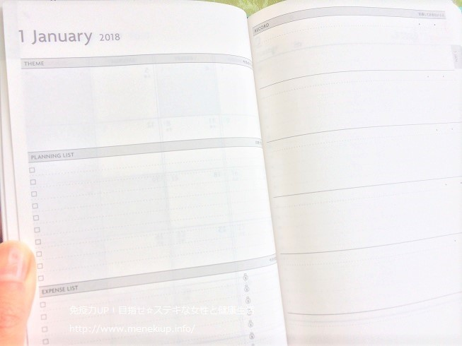 エディット手帳 月間の計画