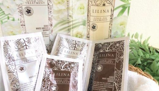 うるおう【ノンシリコンシャンプー】きしむ原因を取り除いたハワイ発ピカケの香り「リリナ(lilina)」