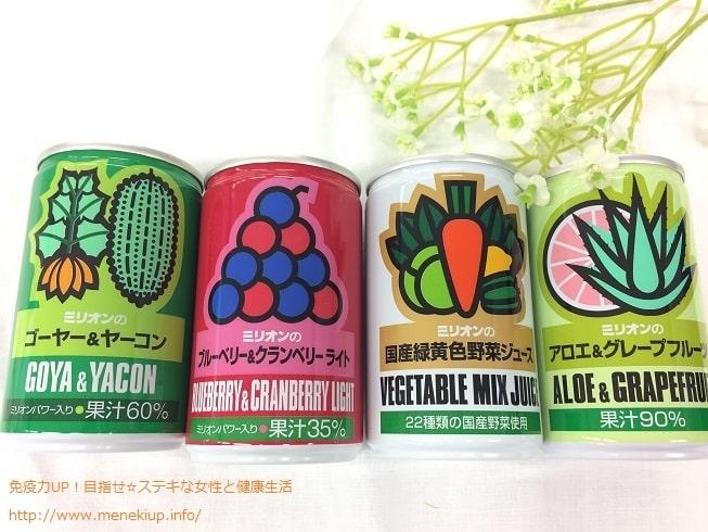 ミリオン野菜ジュース