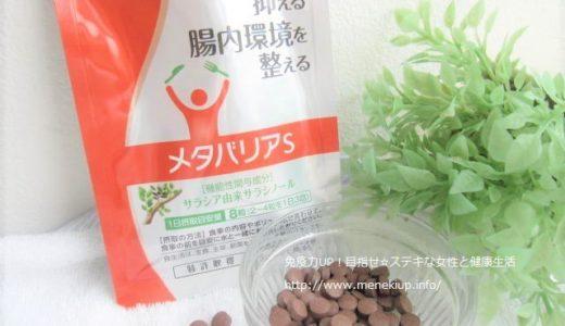 【糖質ケア】サラシノールで糖の吸収を抑える「メタバリア」口コミレビュー