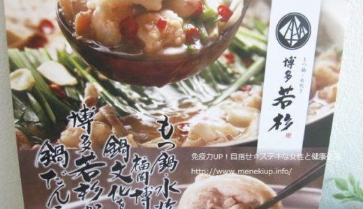 もつ鍋と水炊きの違いは?福岡の人気お取り寄せグルメ博多 若杉「もつ鍋」食べた感想口コミ