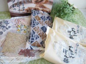 自宅で福岡博多のもつ鍋セット