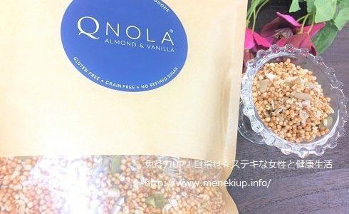 スーパーフード「キヌア」入りグラノーラ【クノーラ】感想口コミ
