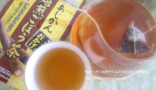 ごぼう茶でエイジングケア効果を口コミ!あじかんの【ごぼうのおかげ】