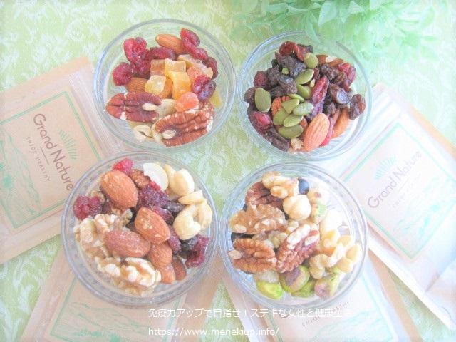 グランナチュレ「美間食ミックスナッツ」4種