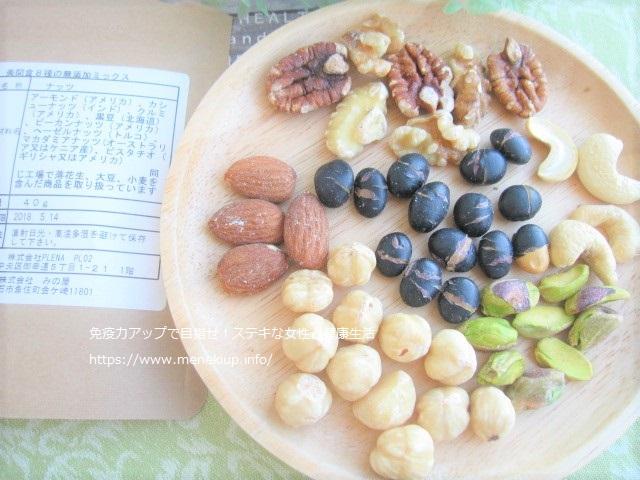 「美間食」8種の無添加ミックス