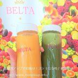 酵素ドリンクで有名【ベルタ酵素カフェ】ショップ100%フルーツジュース飲み比べ!限定マカロンも