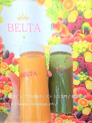 ベルタカフェ ジュース