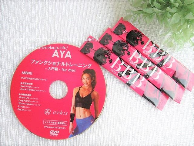 AYA先生DVD