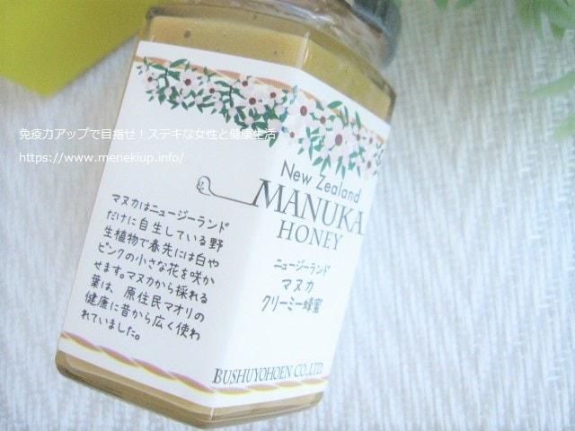 食べやすいマヌカ蜂蜜