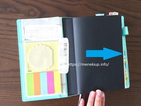 アナログ手帳のコツ