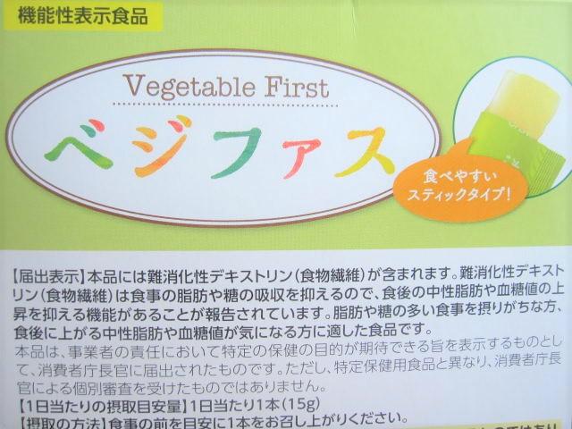 機能性表示食品ベジファス