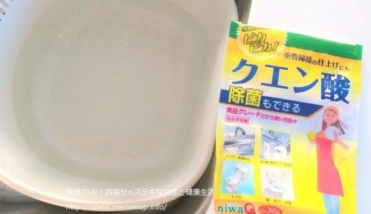 食品レベルの安心とエコ【クエン酸】でトイレ・浴室掃除