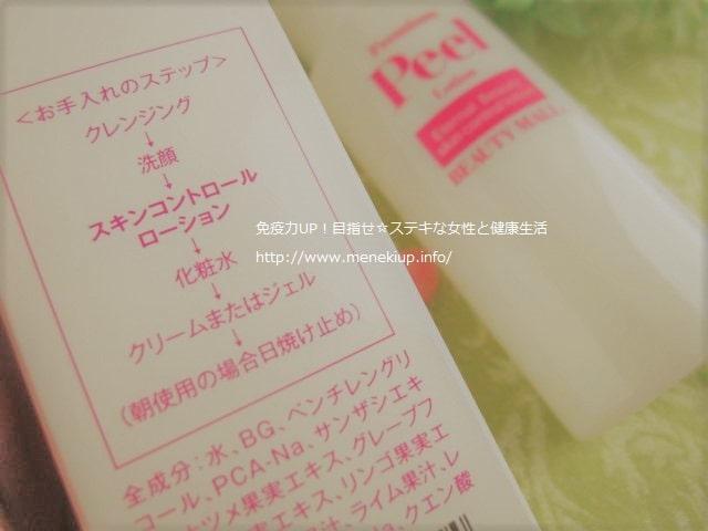 ピール化粧水使い方